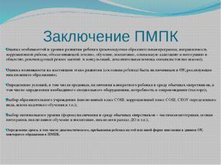 Заключение ПМПК Оценка особенностей и уровня развития ребенка (рекомендуемая