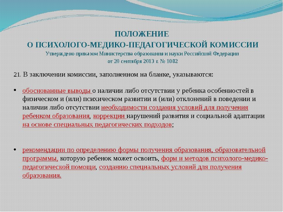ПОЛОЖЕНИЕ О ПСИХОЛОГО-МЕДИКО-ПЕДАГОГИЧЕСКОЙ КОМИССИИ Утверждено приказом Мини...