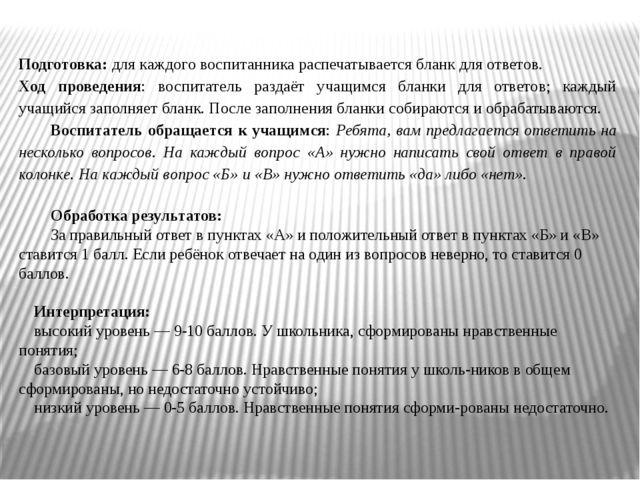 Подготовка: для каждого воспитанника распечатывается бланк для ответов. Ход п...