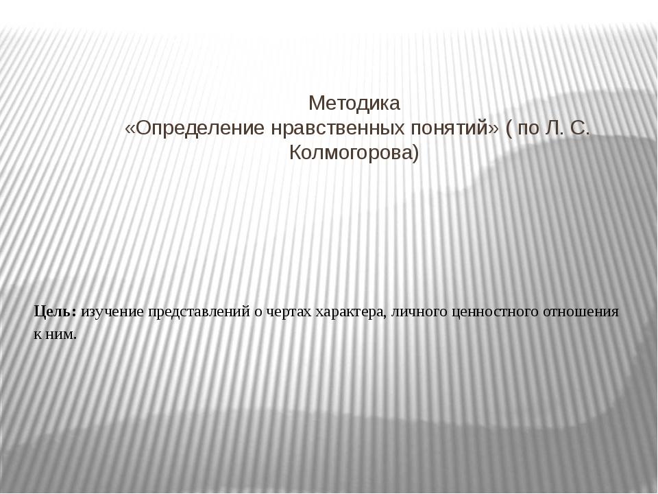 Методика «Определение нравственных понятий» ( по Л. С. Колмогорова) Цель: изу...