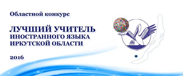 Лучший учитель иностранного языка Иркутской области 2016