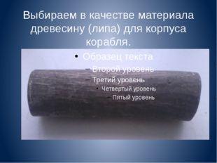 Выбираем в качестве материала древесину (липа) для корпуса корабля.