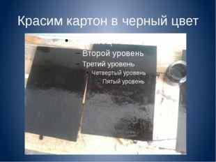 Красим картон в черный цвет
