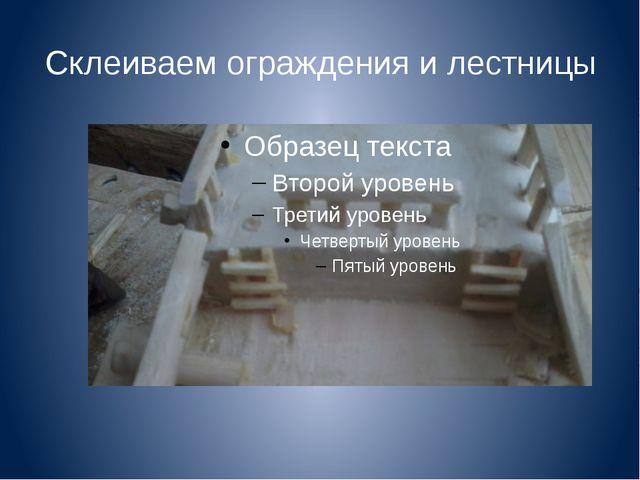 Склеиваем ограждения и лестницы