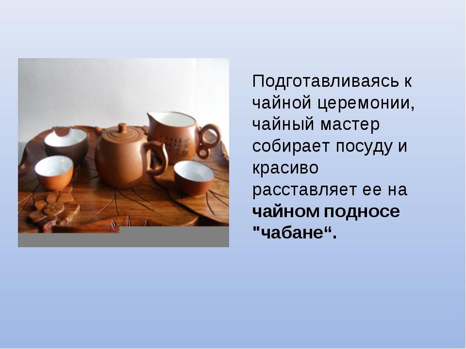Подготавливаясь к чайной церемонии, чайный мастер собирает посуду и красиво р...