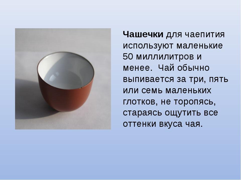Чашечки для чаепития используют маленькие 50 миллилитров и менее. Чай обычно...