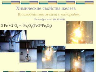 Химические свойства железа Взаимодействие железа с кислородом: Видеофрагмент