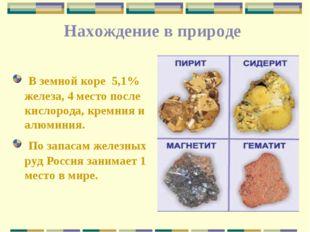 Нахождение в природе В земной коре 5,1% железа, 4 место после кислорода, крем