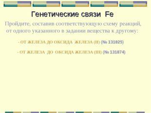 Генетические связи Fe - ОТ ЖЕЛЕЗА ДО ОКСИДА ЖЕЛЕЗА (II) (№ 131825) - ОТ ЖЕЛЕЗ