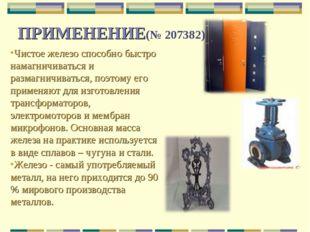 ПРИМЕНЕНИЕ(№ 207382) Чистое железо способно быстро намагничиваться и размагни