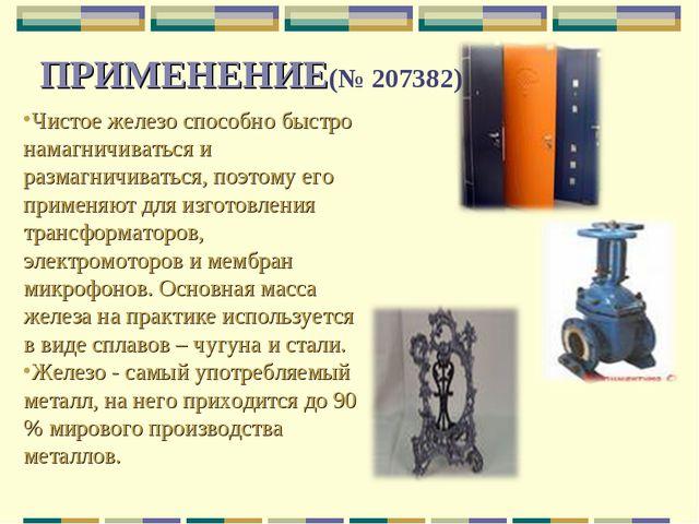 ПРИМЕНЕНИЕ(№ 207382) Чистое железо способно быстро намагничиваться и размагни...