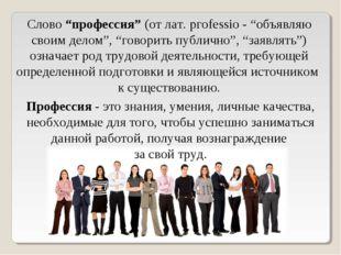"""Слово""""профессия""""(от лат. pгоfеssio - """"объявляю своим делом"""", """"говорить публ"""