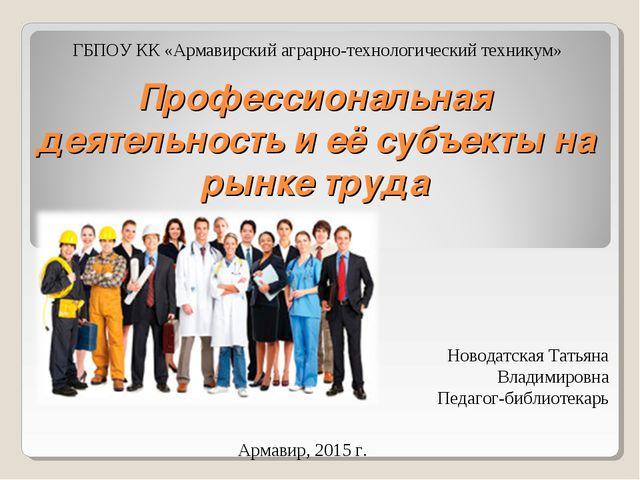 Профессиональная деятельность и её субъекты на рынке труда ГБПОУ КК «Армавирс...