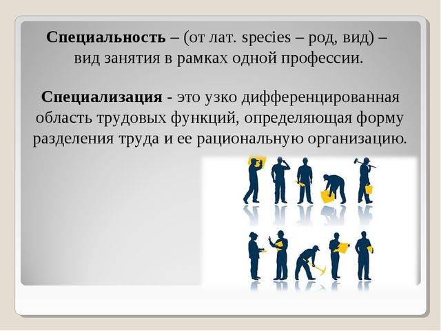 Специальность– (от лат. species – род, вид) – вид занятия в рамках одной про...
