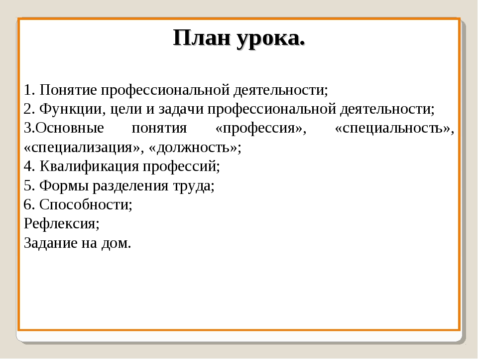 План урока. 1. Понятие профессиональной деятельности; 2. Функции, цели и зада...