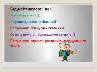 Задумайте число от 1 до 10. Умножьте его на 2. К произведению прибавьте 3 По