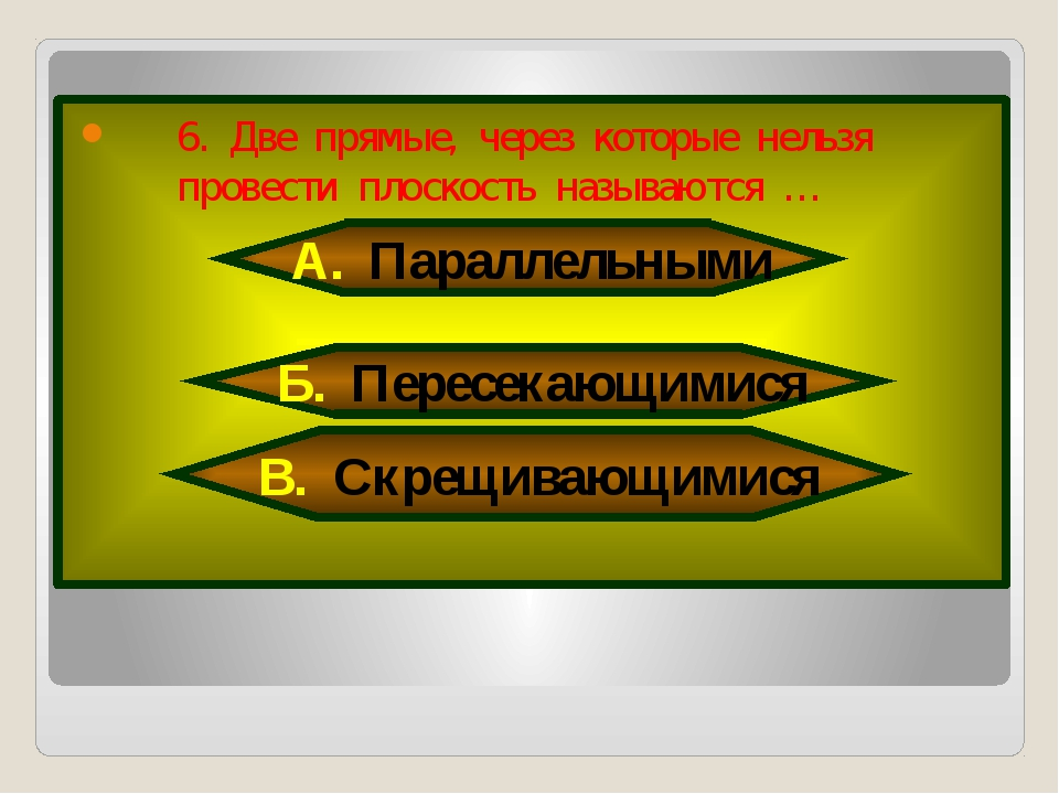 6. Две прямые, через которые нельзя провести плоскость называются … А. Парал...