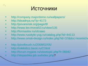 Источники http://company.majordomo.ru/wallpapers/ http://ideadnya.ru/?p=4173