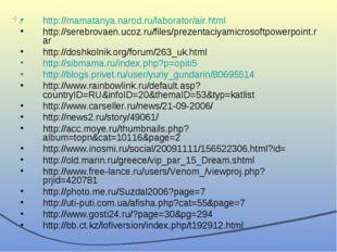 http://mamatanya.narod.ru/laborator/air.html http://serebrovaen.ucoz.ru/files