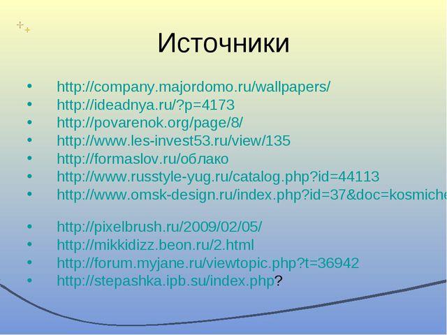 Источники http://company.majordomo.ru/wallpapers/ http://ideadnya.ru/?p=4173...