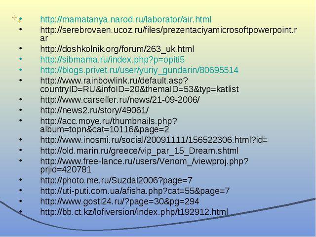 http://mamatanya.narod.ru/laborator/air.html http://serebrovaen.ucoz.ru/files...