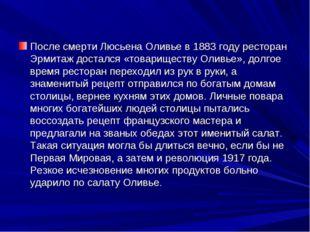 После смерти Люсьена Оливье в 1883 году ресторан Эрмитаж достался «товарищест
