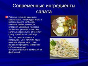 Современные ингредиенты салата Рябчики сначала заменили куропатками, затем ку