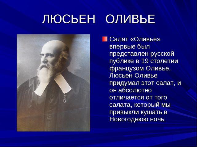ЛЮСЬЕН ОЛИВЬЕ Салат «Оливье» впервые был представлен русской публике в 19 сто...