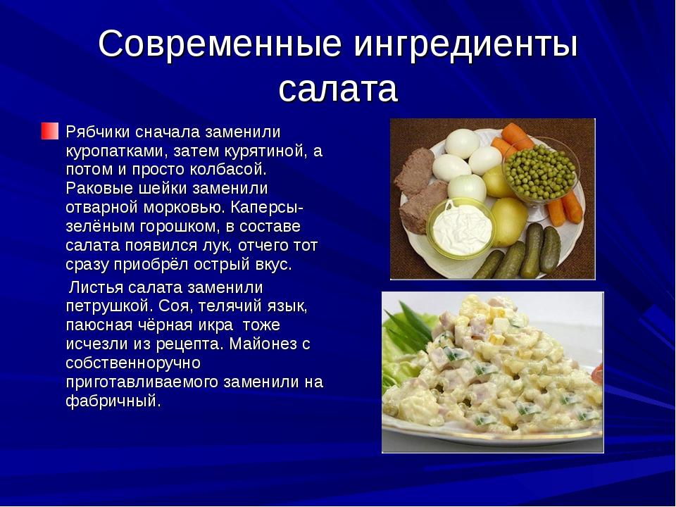 Современные ингредиенты салата Рябчики сначала заменили куропатками, затем ку...