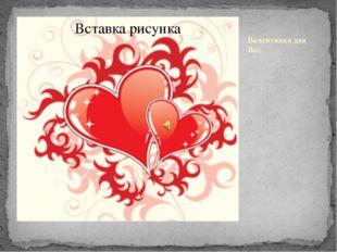 Валентинка для Вас