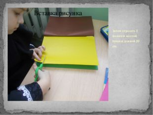 Затем отрезать 2 полоски желтой бумаги длиной 20 см.