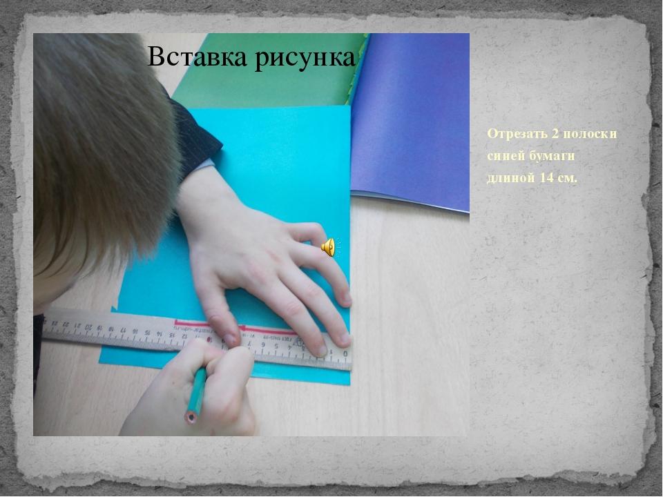 Отрезать 2 полоски синей бумаги длиной 14 см.
