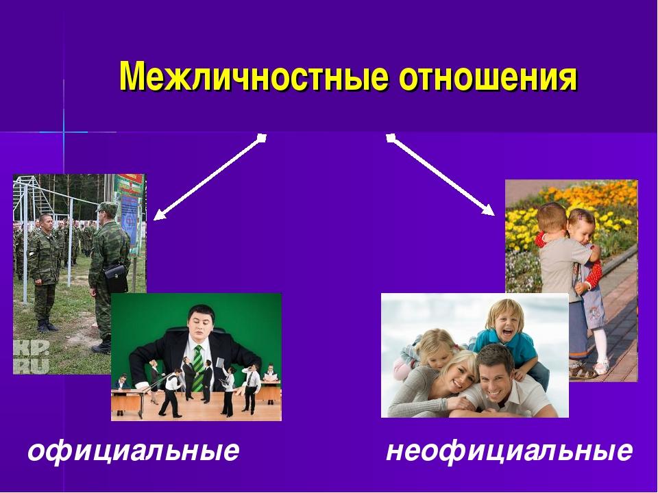 Межличностные отношения официальные неофициальные