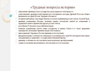 «Трудные вопросы истории» образование Древнерусского государства и роль варяг