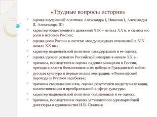 «Трудные вопросы истории» оценка внутренней политики Александра I, Николая I,