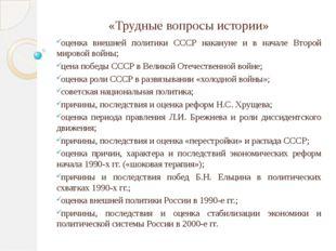 «Трудные вопросы истории» оценка внешней политики СССР накануне и в начале Вт
