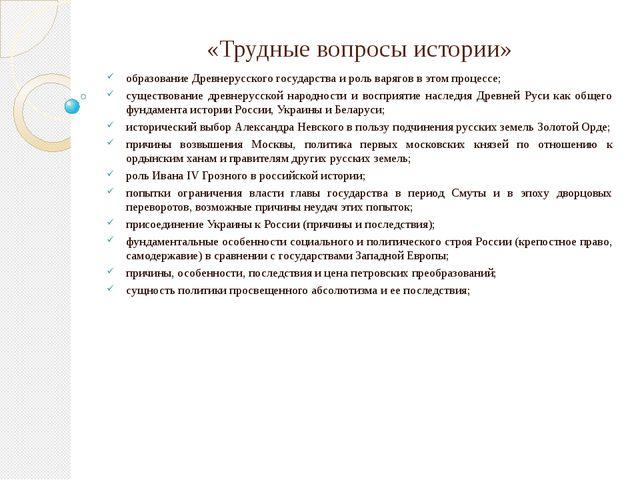 «Трудные вопросы истории» образование Древнерусского государства и роль варяг...