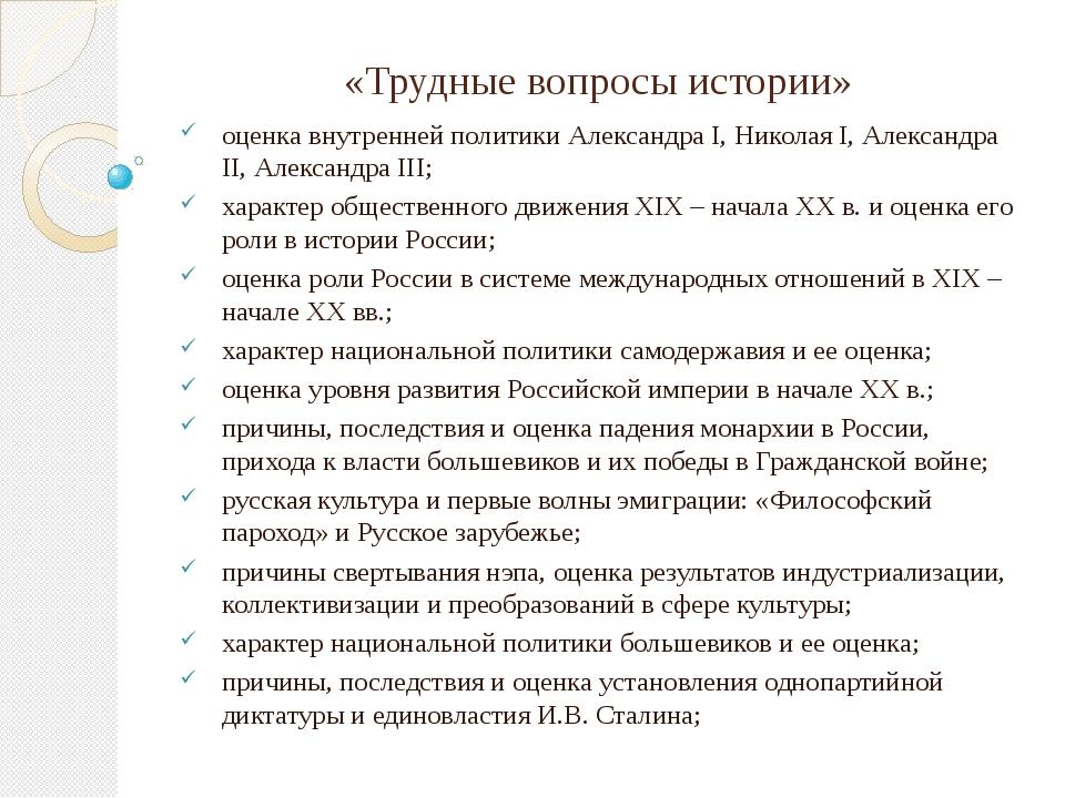 «Трудные вопросы истории» оценка внутренней политики Александра I, Николая I,...