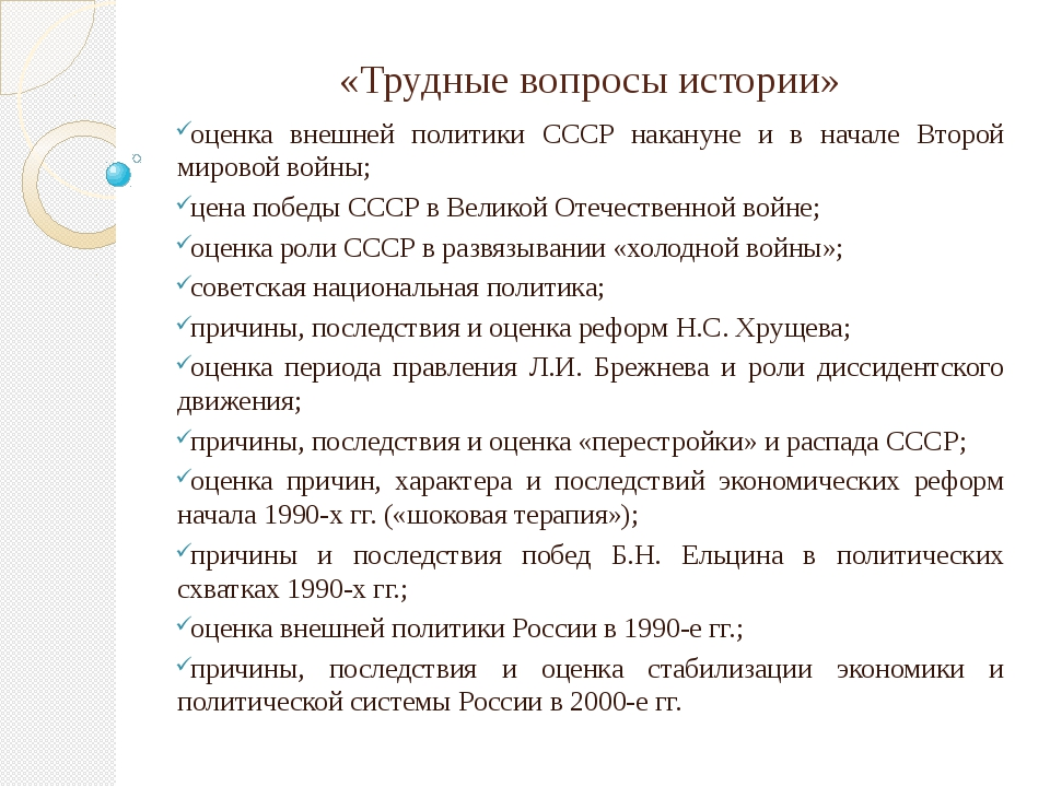 «Трудные вопросы истории» оценка внешней политики СССР накануне и в начале Вт...