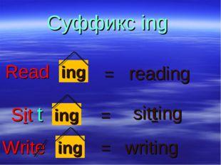 Суффикс ing Read ing = reading Sit ing = t sitting Write ing = writing