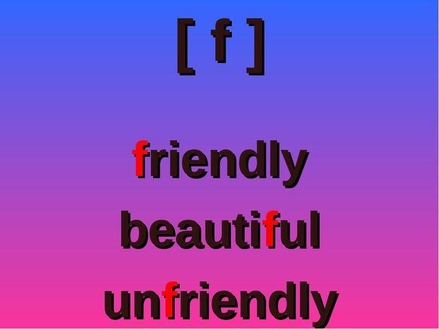 [ f ] friendly beautiful unfriendly
