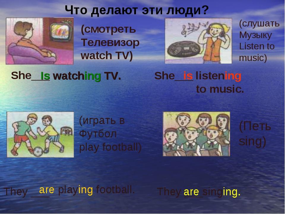 Что делают эти люди? (смотреть Телевизор watch TV) She___ Is watching TV. (сл...