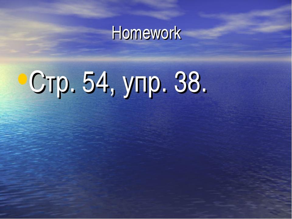 Homework Стр. 54, упр. 38.