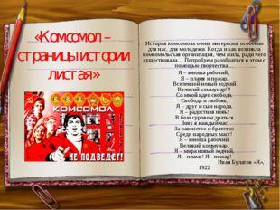 «Комсомол – страницы истории листая» История комсомола очень интересна, особе