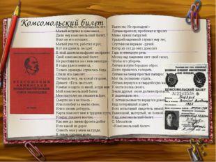 Комсомольский билет Малому было четырнадцать лет. Малый вступил в комсомол. Д