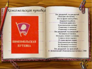 Комсомольская путевка Век двадцатый, год двадцатый. Объясняю обстановку — Все