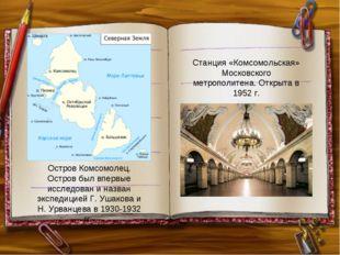 Остров Комсомолец. Остров был впервые исследован и назван экспедицией Г. Ушак