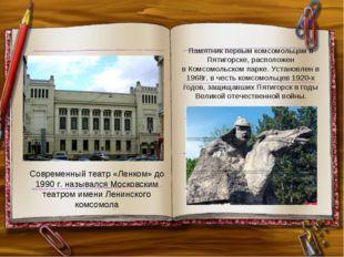 Памятник первым комсомольцам в Пятигорске, расположен вКомсомольском парке.
