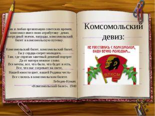 Комсомольский девиз: Как и любая организация советских времен, комсомол имел