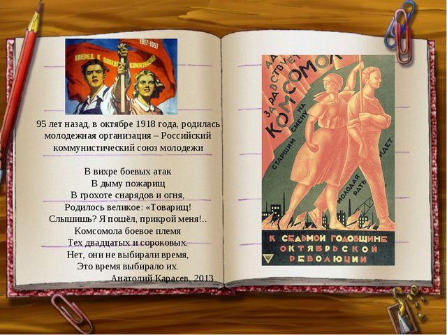 95 лет назад, в октябре 1918 года, родилась молодежная организация – Российс...